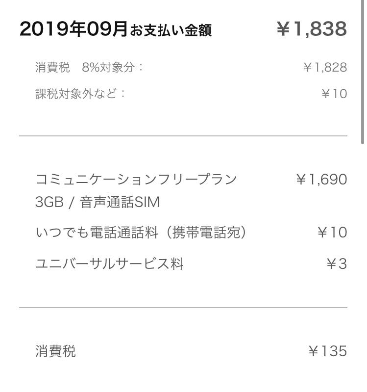 2019年9月LINEモバイル料金明細