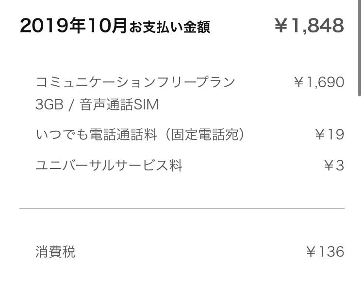 2019年10月LINEモバイル料金明細