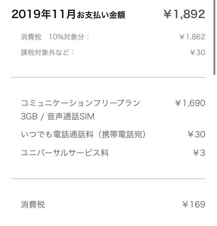 2019年11月LINEモバイル料金明細