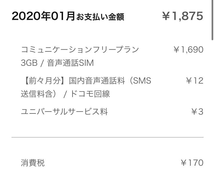 2020年1月LINEモバイル料金明細