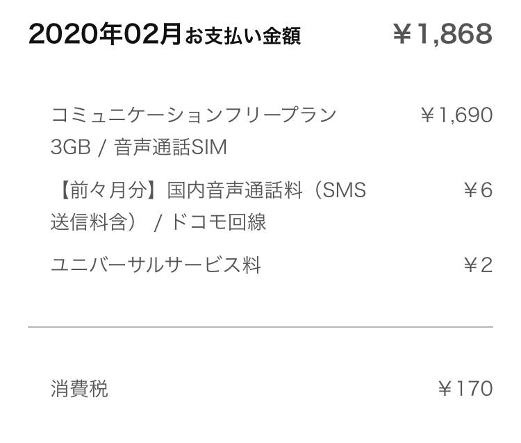 2020年2月LINEモバイル料金明細
