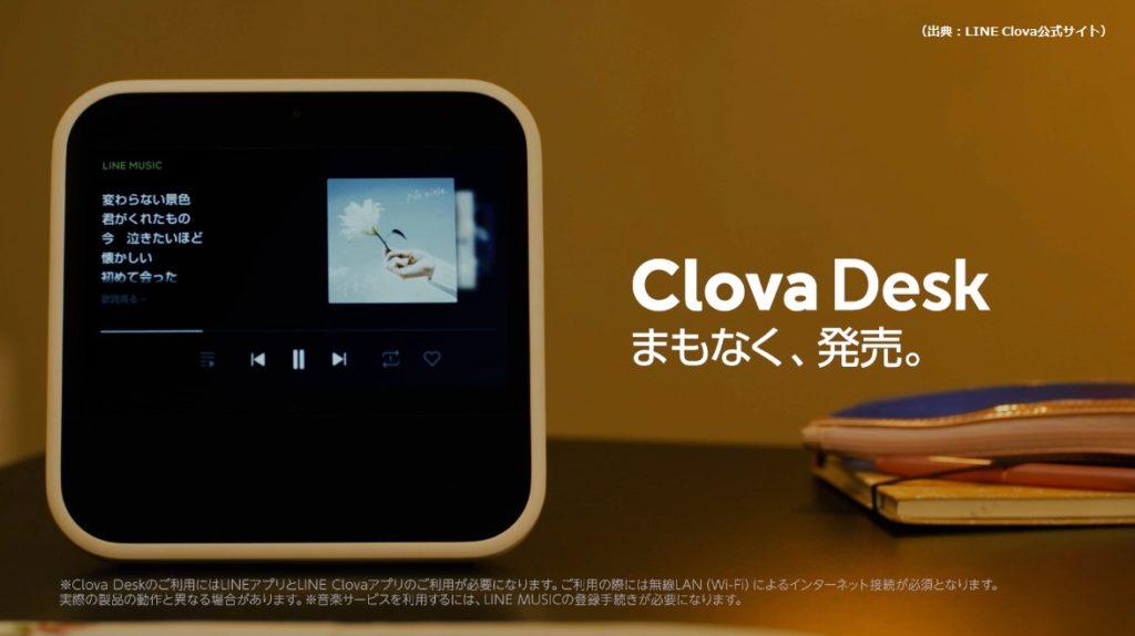 間もなく発売、Clova Desk
