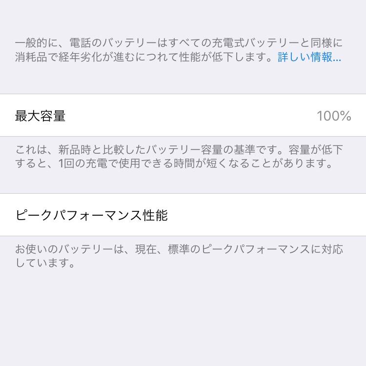 バッテリー交換後のiPhone 6sのバッテリー状態
