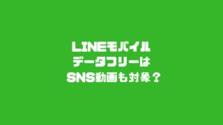 LINEモバイルデータフリーはSNS動画も対象?