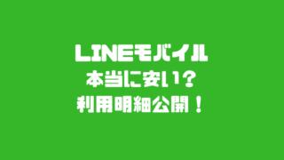 LINEモバイルは本当に安い?利用明細公開!