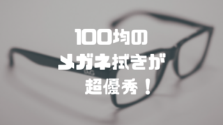 100均のメガネ拭きが超優秀!