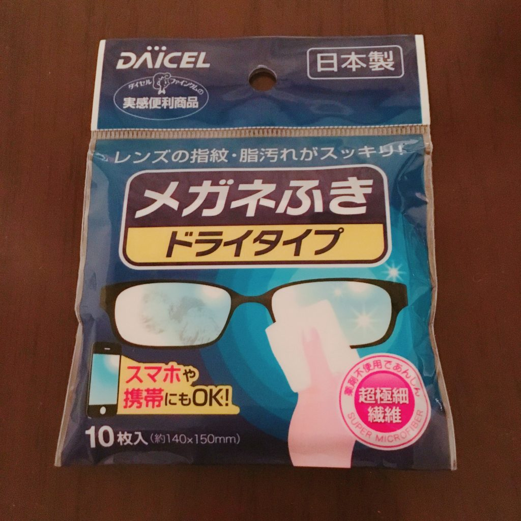 100均で買ったメガネ拭き