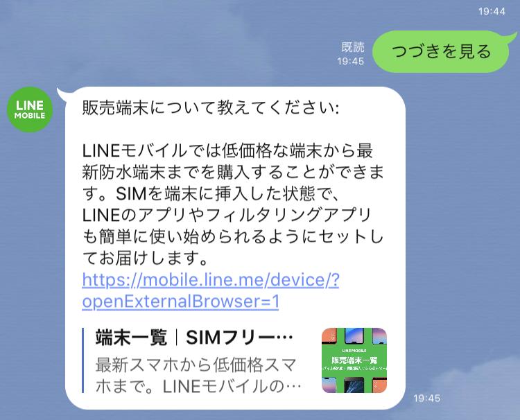 LINEモバイルはLINEトークで問い合わせできる②