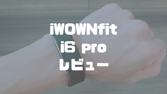 iWOWNfit i6 proレビュー