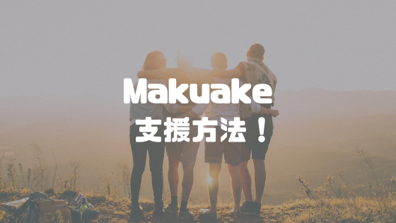 Makuakeで支援する方法