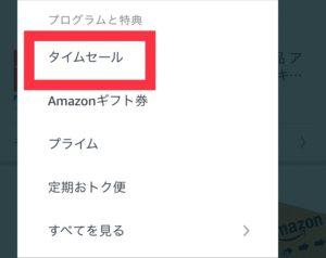 Amazonショッピングアプリのタイムセールの場所