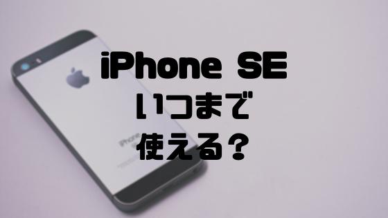 第 一 世代 iphone se