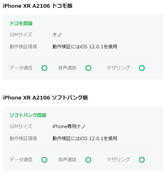 LINEモバイルはiPhone XR対応状況