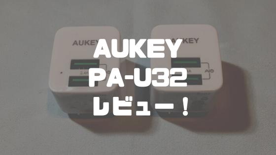 PA-U32レビュー!