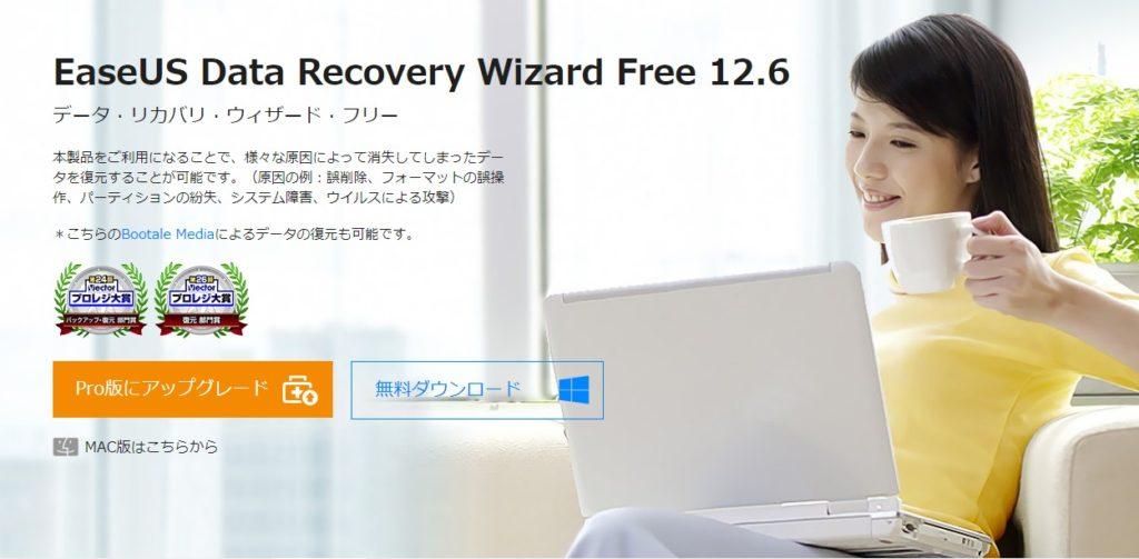 EaseUS Data Recovery Wizard 公式サイト画像