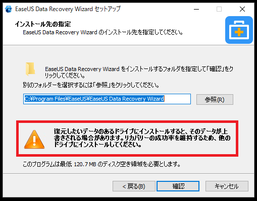 EaseUS Data Recovery Wizardのインストール5