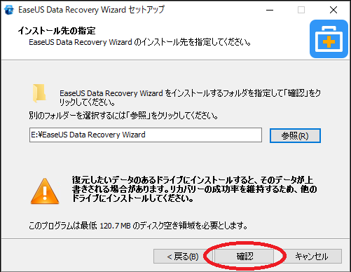 EaseUS Data Recovery Wizardインストール8