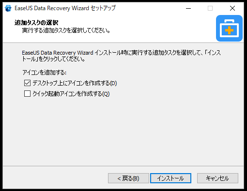 EaseUS Data Recovery Wizardのインストール9