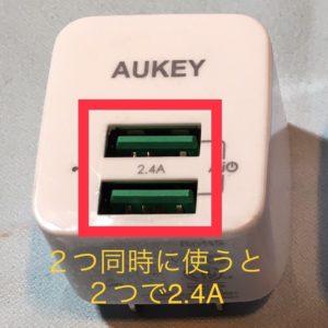 USBポート2つ同時に使うと合計で2.4A