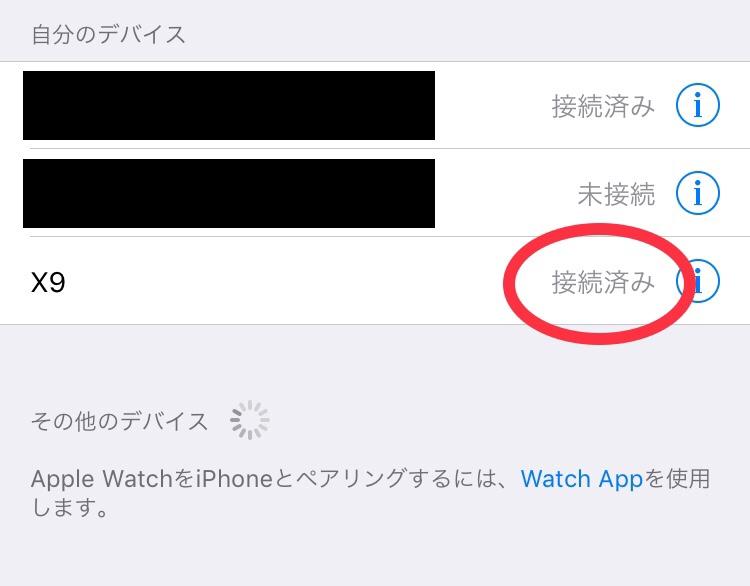 iPhoneのBluetooth設定画面 接続後