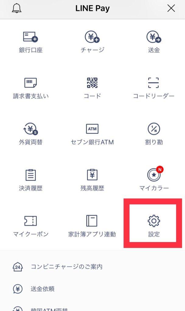 LINE Pay 設定アイコン
