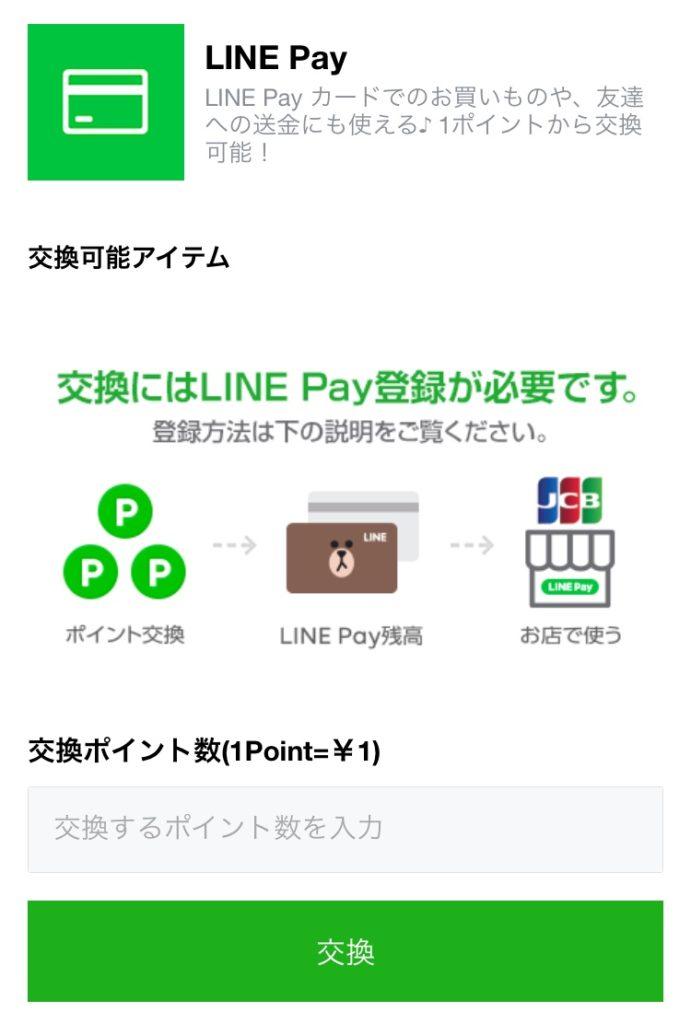 LINEポイントからLINE Payへの交換
