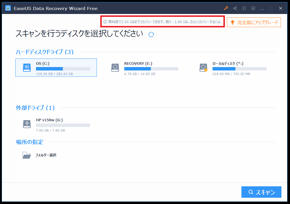 EaseUS Data Recovery Wizardの復元可能データ量を増やす4