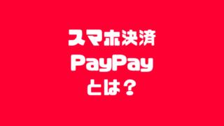 paypayとは?