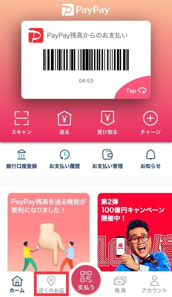 PayPayアプリ内「近くのお店」