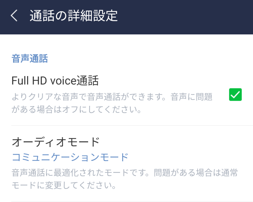 Android版LINEの通話設定