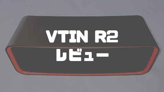 VTIN R2レビュー