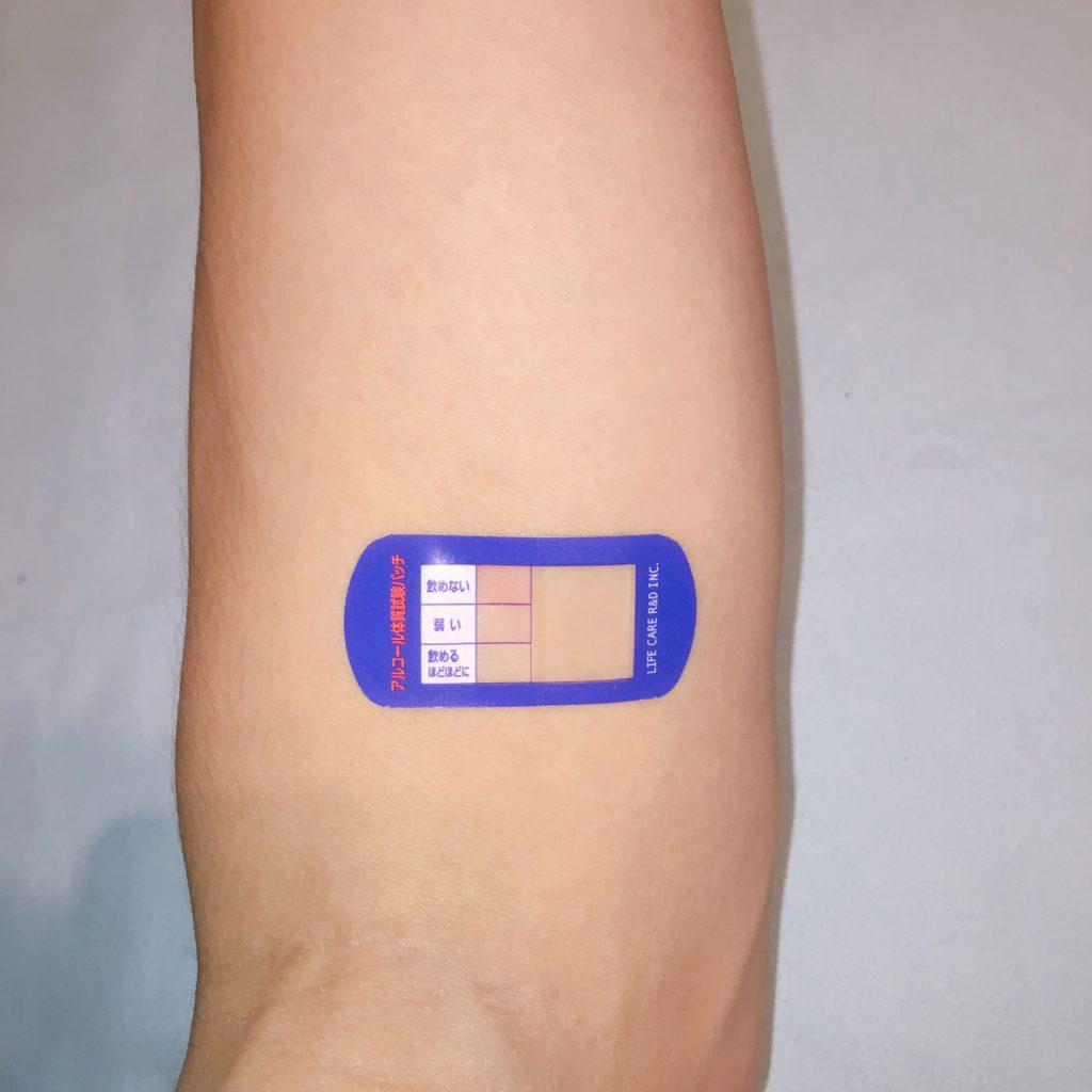 ライフケア技研のアルコール体質試験パッチを貼る