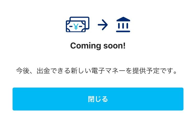 PayPayのお知らせ