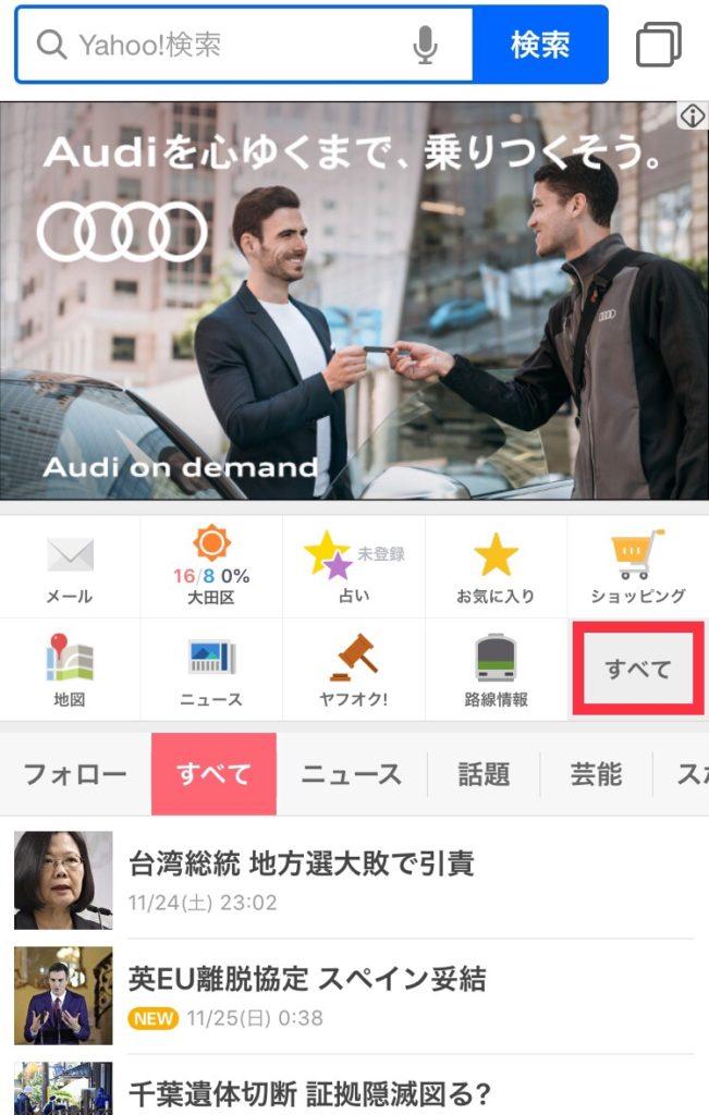 Yahoo JAPANアプリでPayPayを使う
