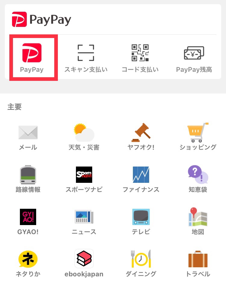 Yahoo! JAPANアプリでPayPay