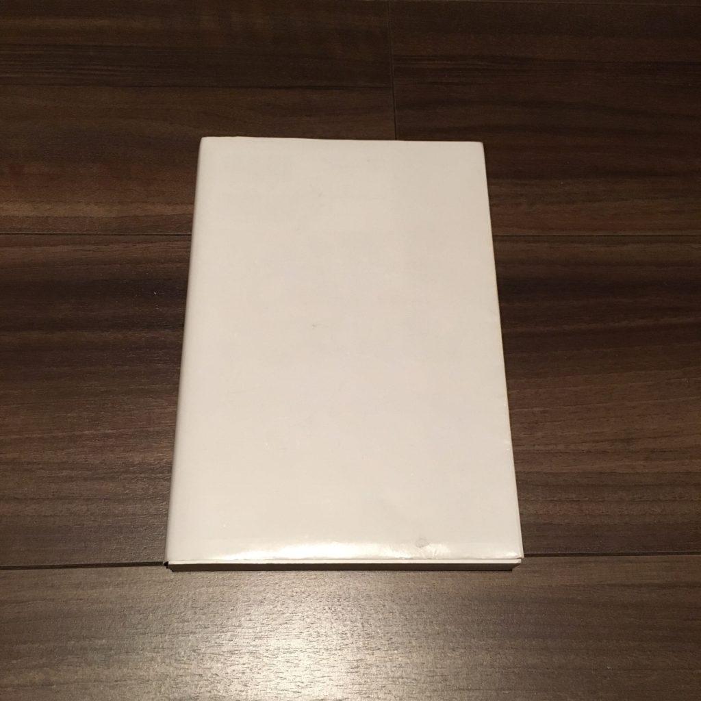 本の表紙を裏返す