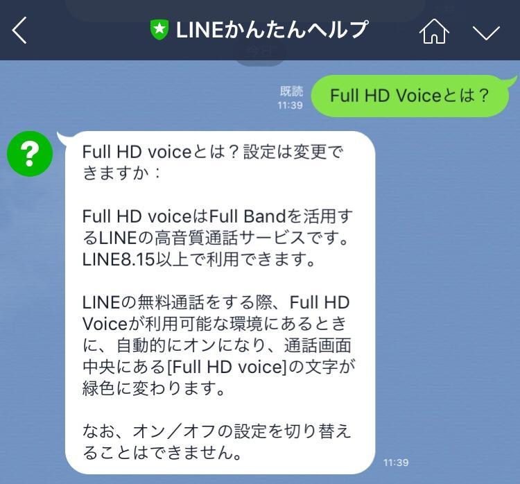 LINE公式アカウント「LINEかんたんヘルプ」の回答