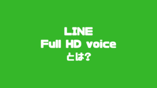 LINE Full HD voiceとは?