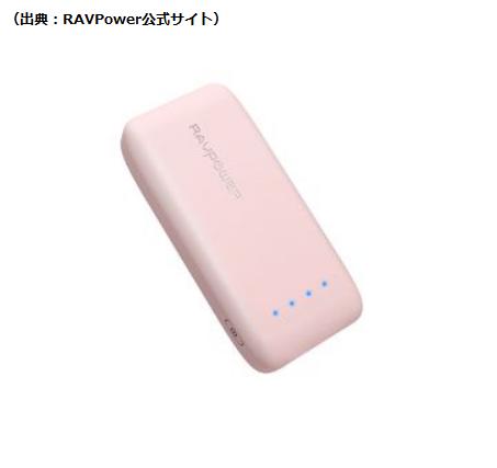 RAVPower PR-PB060ピンク