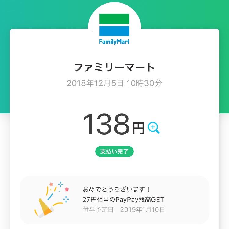 PayPayキャンペーンの利用①