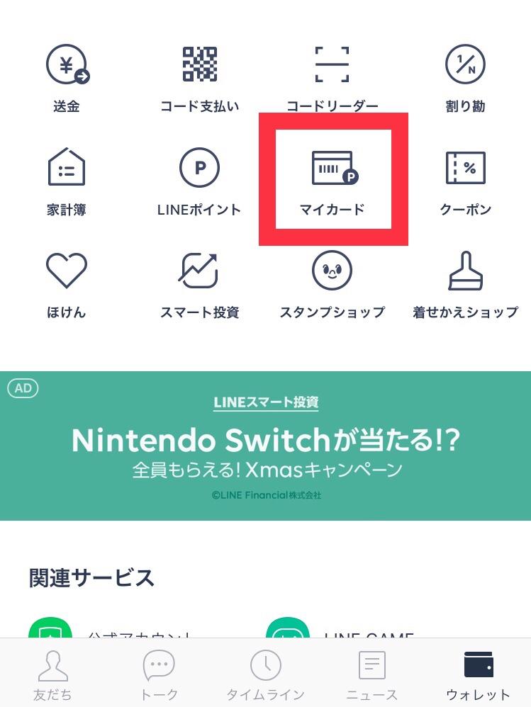 LINEアプリ内のマイカード