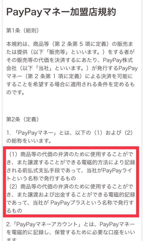 PayPayマネー加盟店規約