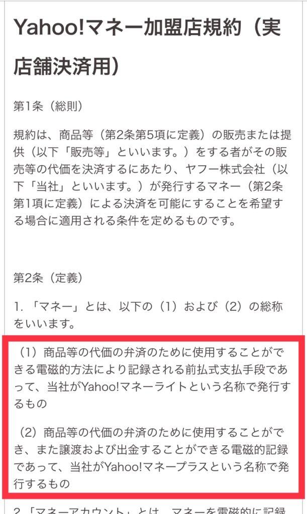 Yahoo!マネー加盟店規約