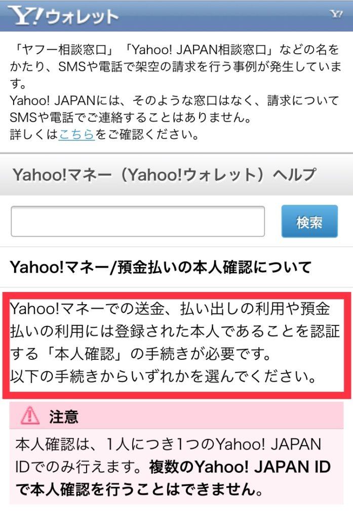 Yahoo!マネー本人確認について