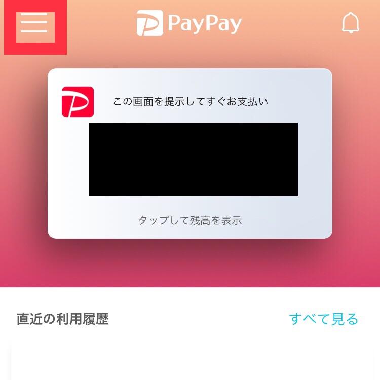 PayPayアプリのメニュー
