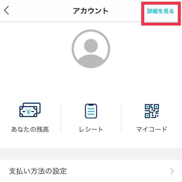 PayPayアプリ設定画面