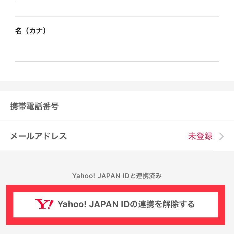 PayPayとYahoo! JAPAN IDの連携を解除する