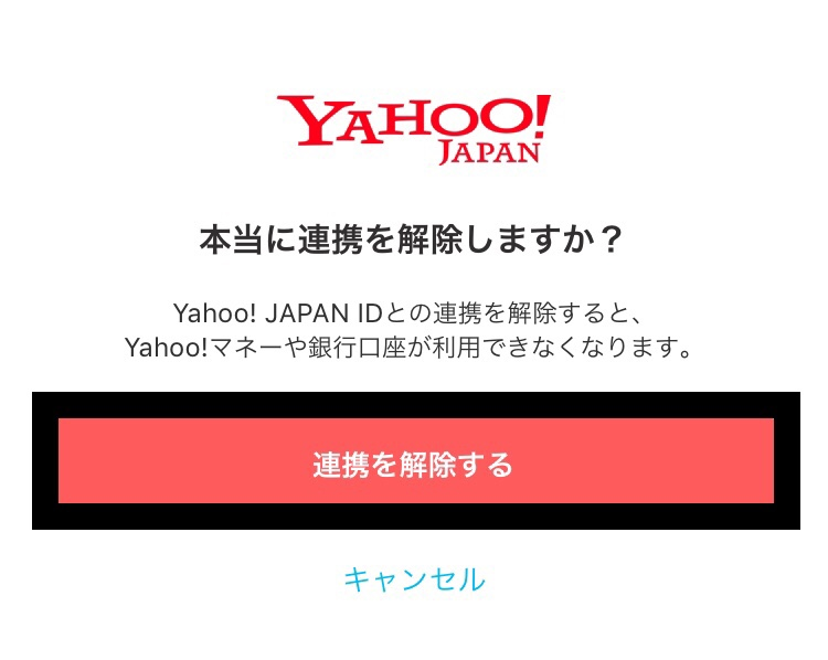 PayPayとYahoo! JAPAN IDの連携を解除時の注意書き