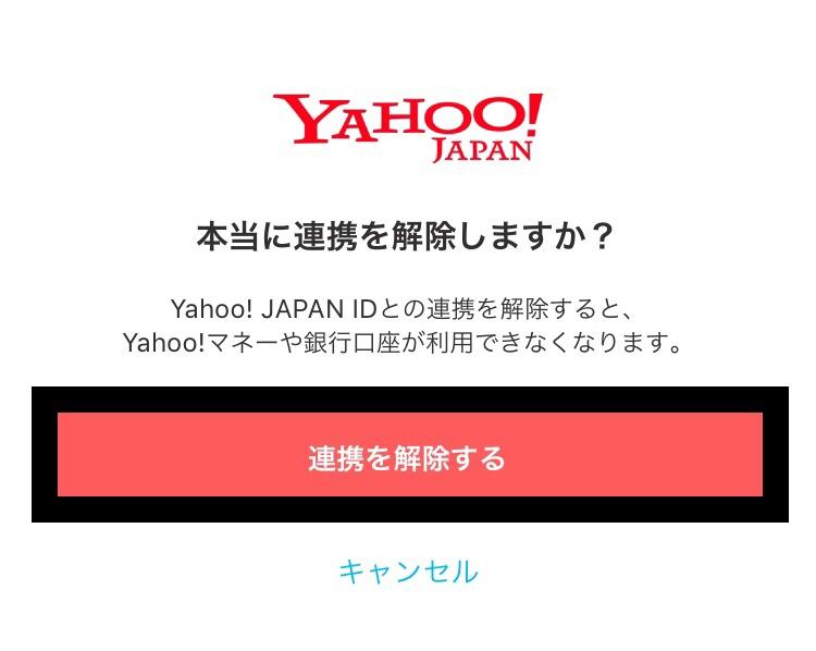 PayPayとYahoo! JAPAN IDの連携を解除時の注意書き