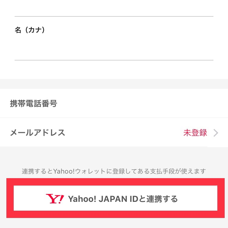 PayPayとYahoo! JAPAN IDの連携を解除した後の表示